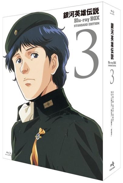 銀河英雄伝説 Blu-ray BOX3【スタンダード版】 (ブルーレイディスク)