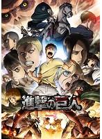 進撃の巨人 Season 2 Vol.2 (ブルーレイディスク)