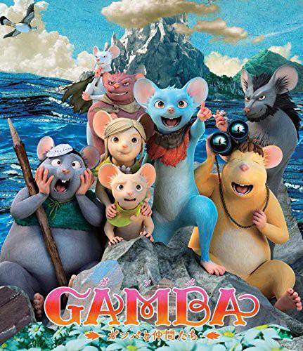 GAMBA ガンバと仲間たち (ブルーレイディスク)