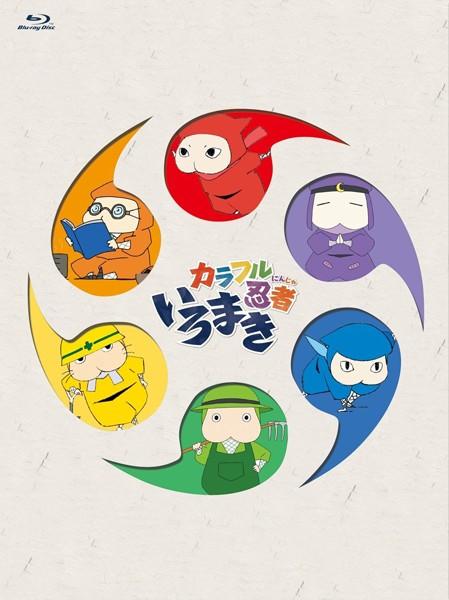 カラフル忍者いろまき (初回限定特別版 ブルーレイディスク)