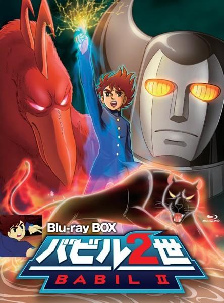 バビル2世 Blu-ray BOX (ブルーレイディスク)