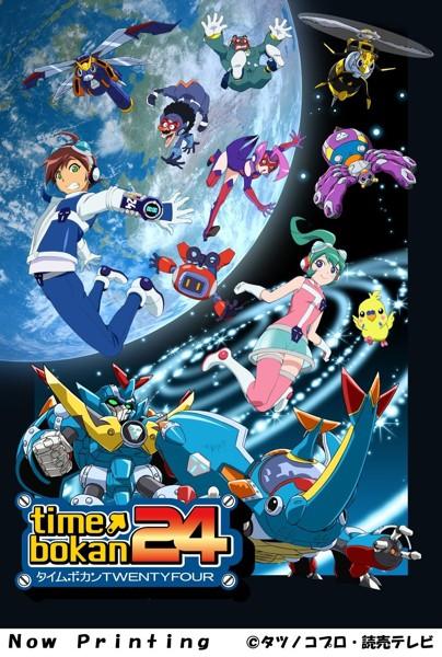 タイムボカン24 Blu-ray BOX(1) (ブルーレイディスク)