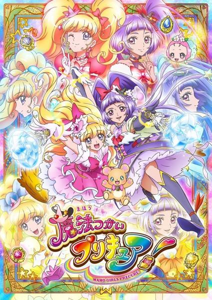 魔法つかいプリキュア!vol.1 (ブルーレイディスク)