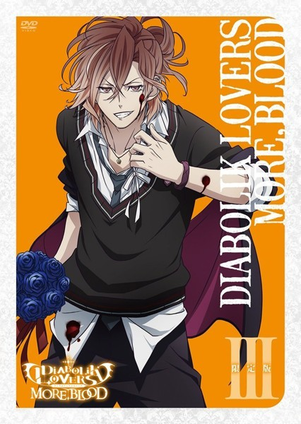 DIABOLIK LOVERS MORE,BLOOD III(限定版)