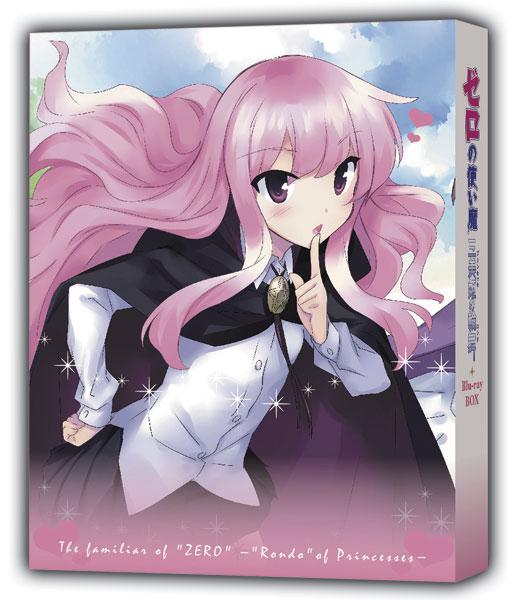 ゼロの使い魔 〜三美姫の輪舞〜 Blu-ray BOX (ブルーレイディスク)