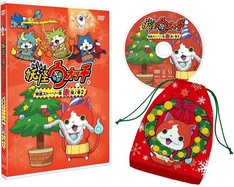 妖怪ウォッチ 特選ストーリー集 赤猫ノ巻 2