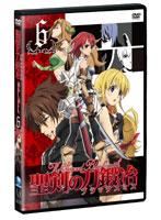 聖剣の刀鍛冶 Vol.6[ZMBZ-5296][DVD]