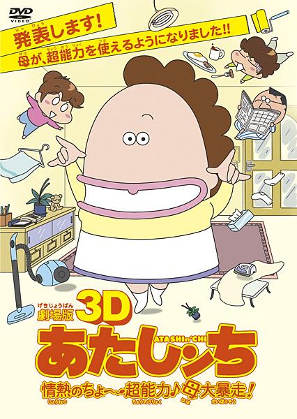 劇場版3D あたしンち 情熱のちょ〜超能力♪母大暴走!