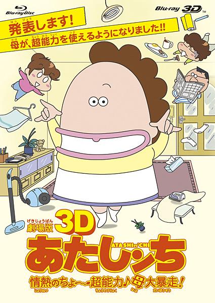 劇場版3D あたしンち 情熱のちょ〜超能力♪母大暴走! (ブルーレイディスク)