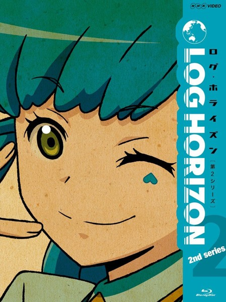 ログ・ホライズン 第2シリーズ 2 (ブルーレイディスク)