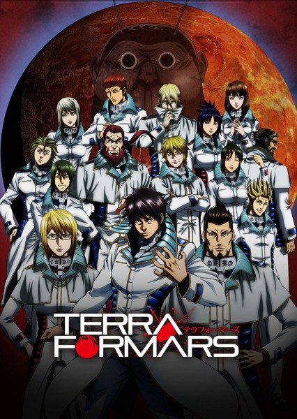 TERRAFORMARS Vol.6(初回生産限定版)