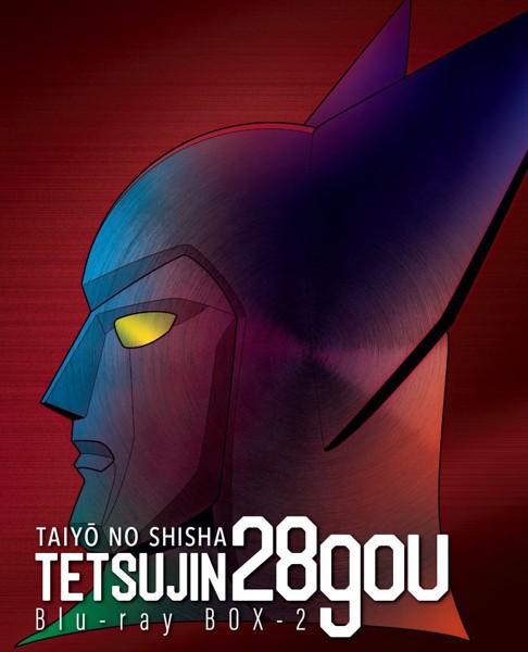 太陽の使者 鉄人28号 Blu-ray BOX 2 (初回仕様版 ブルーレイディスク)