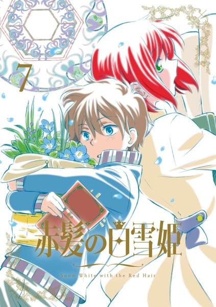 赤髪の白雪姫 vol.7(初回生産限定版 ブルーレイディスク)