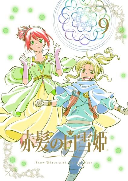 赤髪の白雪姫 vol.9(初回生産限定版)