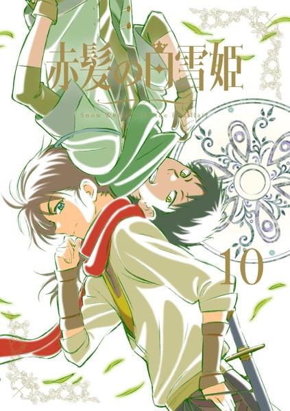 赤髪の白雪姫 vol.10(初回生産限定版)