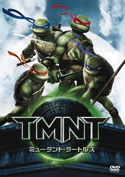 ミュータント・タートルズ-TMNT-特別版