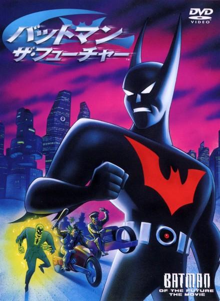 バットマン:ザ・フューチャー