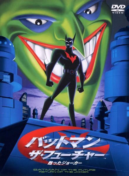 バットマン:ザ・フューチャー 甦ったジョーカー