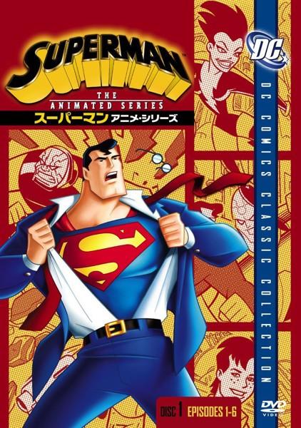 スーパーマン アニメ・シリーズ 1