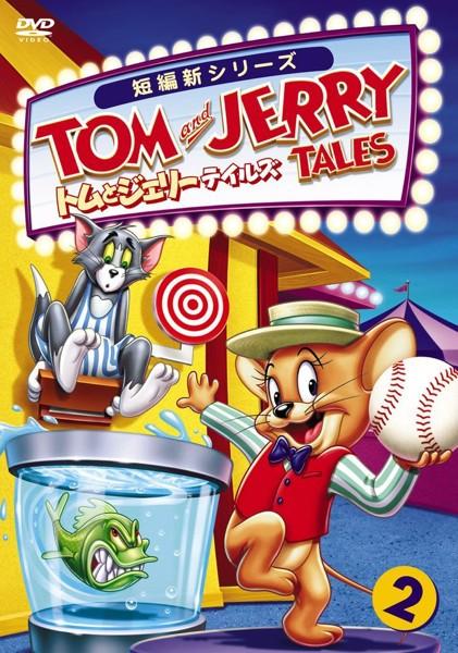 トムとジェリー テイルズ Vol.2