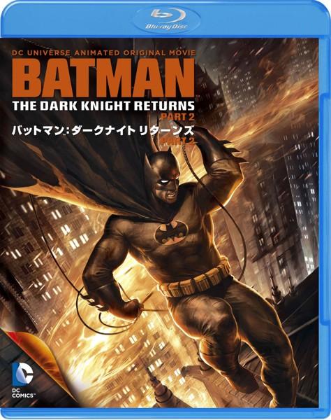 バットマン:ダークナイト リターンズ Part 2 (ブルーレイディスク)