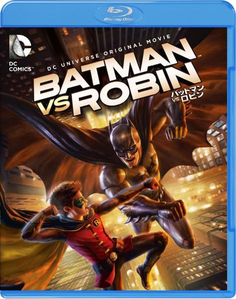 バットマン VS. ロビン (ブルーレイディスク)