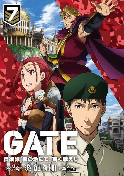 GATE 自衛隊 彼の地にて、斯く戦えり vol.7 炎龍編 II (ブルーレイディスク)