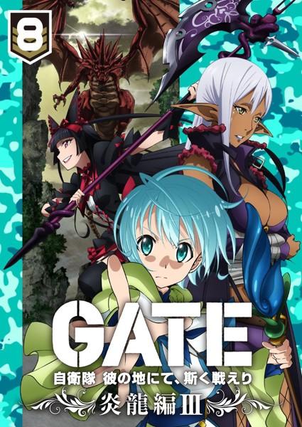 GATE 自衛隊 彼の地にて、斯く戦えり vol.8 炎龍編 III