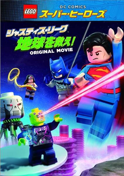LEGOスーパー・ヒーローズ:ジャスティス・リーグ