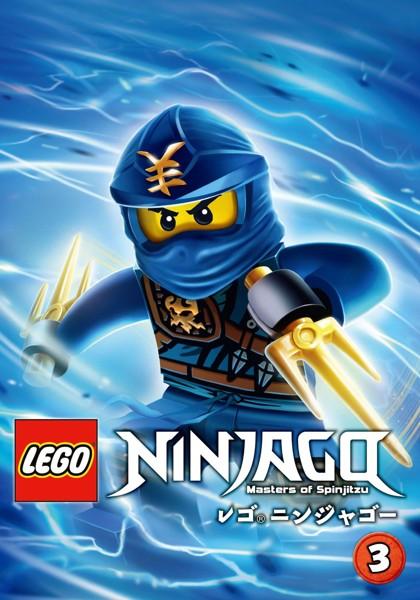 レゴ ニンジャゴー VOL.3