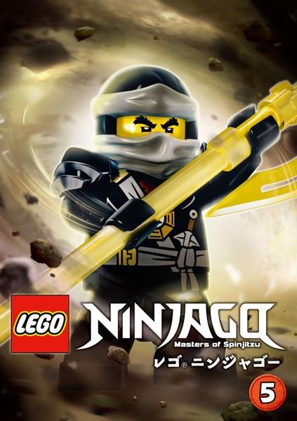 レゴ ニンジャゴー VOL.5