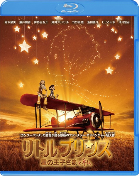 【初回仕様限定版】リトルプリンス 星の王子さまと私 3D&2D ブルーレイセット (2枚組/デジタルコピー付 ブルーレイディスク)
