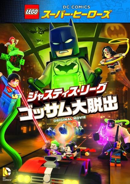 LEGO スーパー・ヒーローズ:ジャスティス・リーグ
