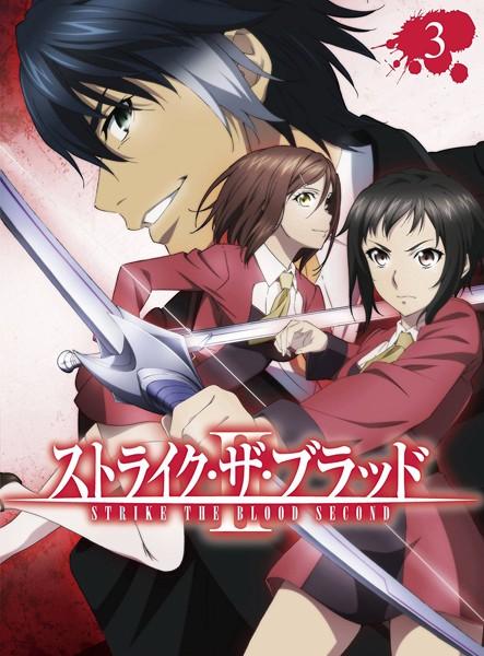 ストライク・ザ・ブラッド II OVA Vol.3(初回仕様版 ブルーレイディスク)
