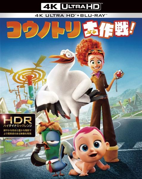 コウノトリ大作戦! (初回仕様 4K ULTRA HD&3D&2D ブルーレイディスクセット)