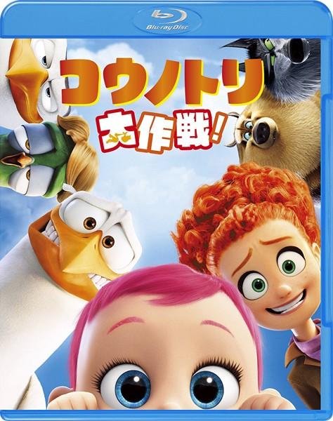コウノトリ大作戦! (初回仕様 ブルーレイディスク+DVDセット)
