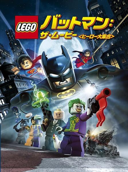 LEGO バットマン:ザ・ムービー ヒーロー大集合