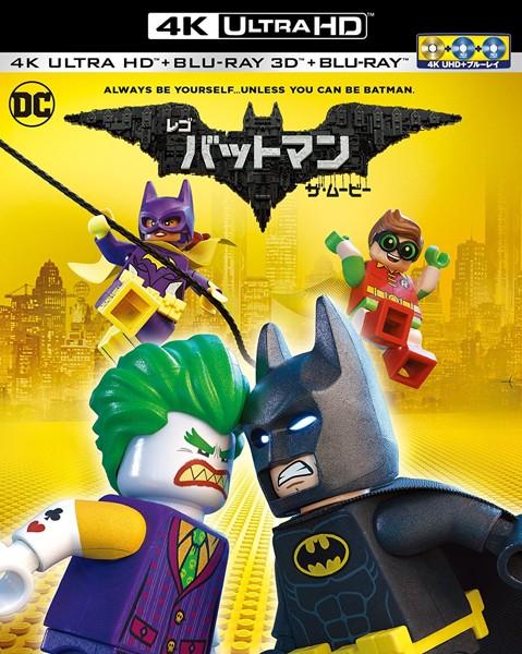 レゴ バットマン ザ・ムービー (初回仕様 4K ULTRA HD&3D&2Dブルーレイディスクセット デジタルコピー付)