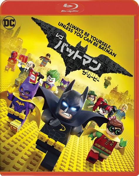 レゴ バットマン ザ・ムービー (初回仕様 ブルーレイディスク+DVDセット デジタルコピー付)