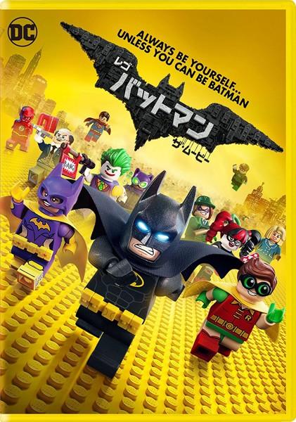 レゴ バットマン ザ・ムービー (初回仕様 デジタルコピー付)