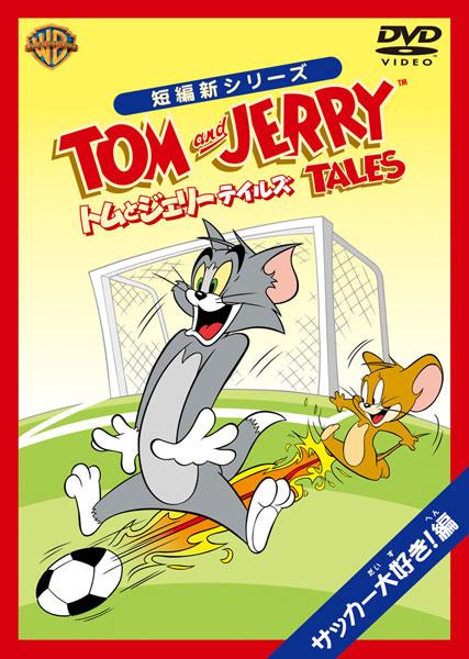 1コインDVD トムとジェリー テイルズ:サッカー大好き! 編