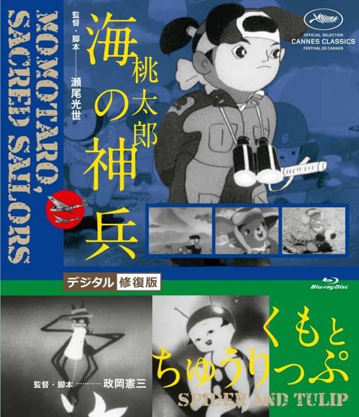 桃太郎 海の神兵/くもとちゅうりっぷ デジタル修復版 (ブルーレイディスク)