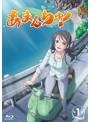 あまんちゅ! 第1巻(BD)
