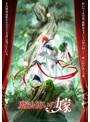 魔法使いの嫁 第2巻(完全数量限定生産版 ブルーレイディスク)