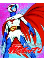 科学忍者隊ガッチャマン ブルーレイBOX (ブルーレイディスク)