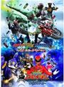 劇場版 仮面ライダーW(ダブル)・天装戦隊ゴセイジャー 3D (ブルーレイディスク)