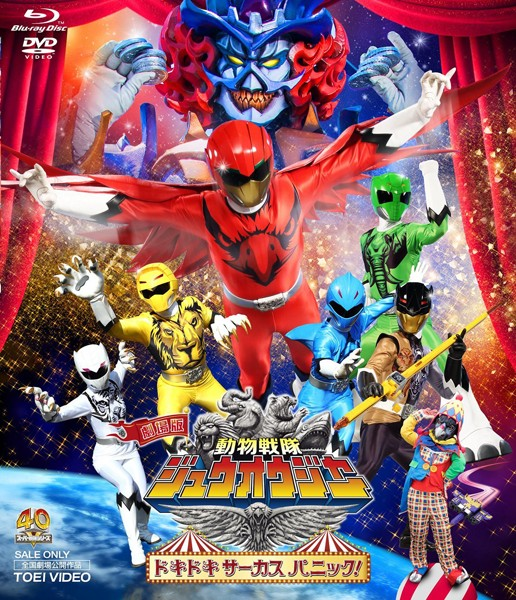 劇場版 動物戦隊ジュウオウジャー ドキドキ サーカス パニック! (ブルーレイディスク+DVD)