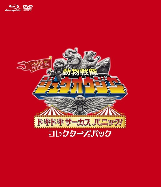 劇場版 動物戦隊ジュウオウジャー ドキドキ サーカス パニック!コレクター...