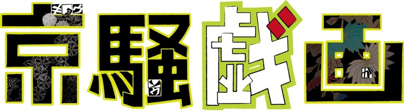 京騒戯画 壱巻(VOL.1) (ブルーレイディスク)