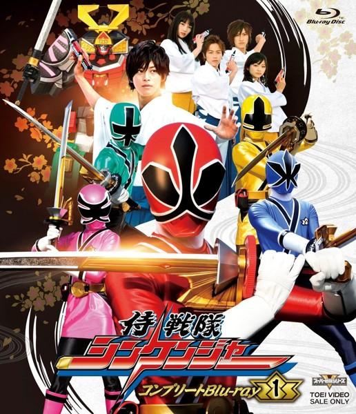 スーパー戦隊シリーズ 侍戦隊シンケンジャー コンプリートBlu-ray1 (ブルーレイディスク)